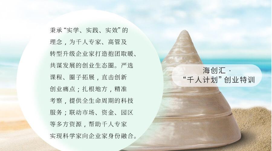"""海创汇·""""千人计划""""创业特训 900×500px(1)"""
